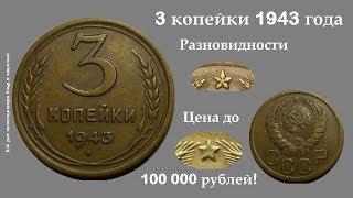 редкие и дорогие разновидности монеты 3 копейки 1943 года