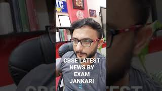 NO CBSE TOPPER THIS YEAR🔥, CBSE NEWS , CBSE RESULT