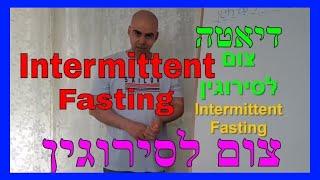 דיאטה צום לסירוגין, קובי עזרא, Intermittent Fasting, צום לסירוגין חסרונות יתרונות תפריט