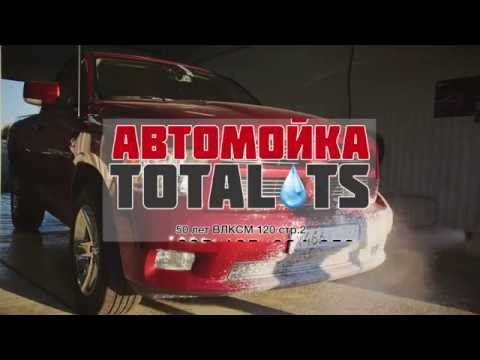 Рекламный ролик TOTAL TS - больше чем автомойка!