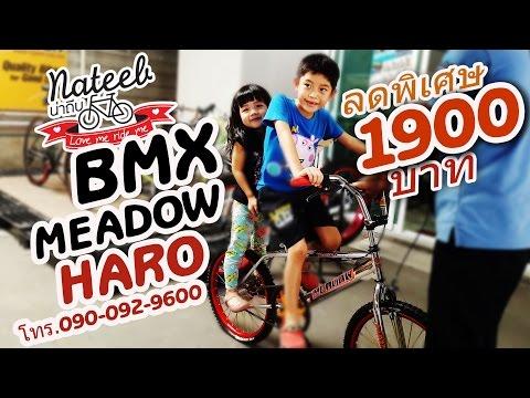 BMX meadow HARO ราคา1900บาทโทร 0900929600