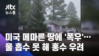 미국 메마른 땅에 '폭우'…물 흡수 못 해 홍수 우려 / JTBC 뉴스룸