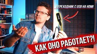 hDMI USB ПЕРЕХОДНИК СВОИМИ РУКАМИ