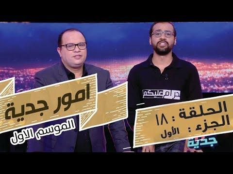 Omour Jedia S01 Episode 18 07-03-2017 Partie 01