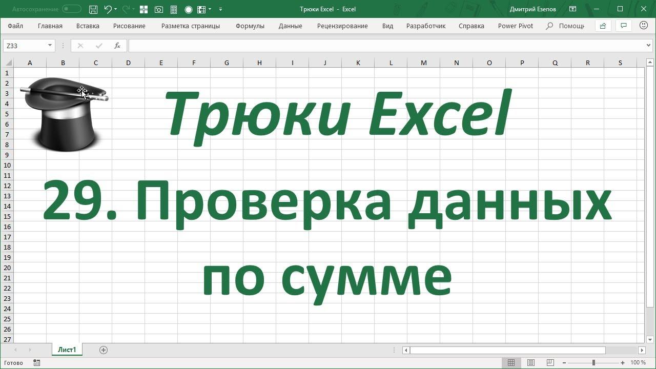 Трюк Excel 29. Проверка данных по сумме