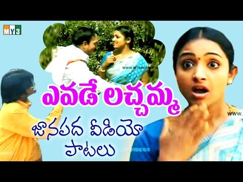 Yevade lachamma Patel Aithe Video Folk Songs | Folk Video songs Telugu |  Folk Video songs