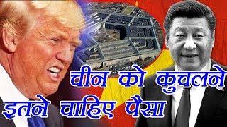 China की हेकड़ी निकालने के लिए Pentagon ने मांगी इतनी रकम, Trump उठायेंगे ये कदम