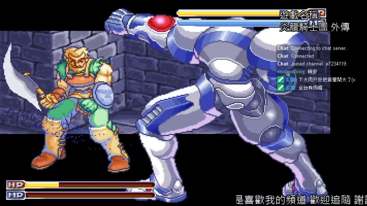 【Old Gaming - 緋村】4/15 炎龍騎士團 外傳 連我自己都覺得羞愧了 - YouTube