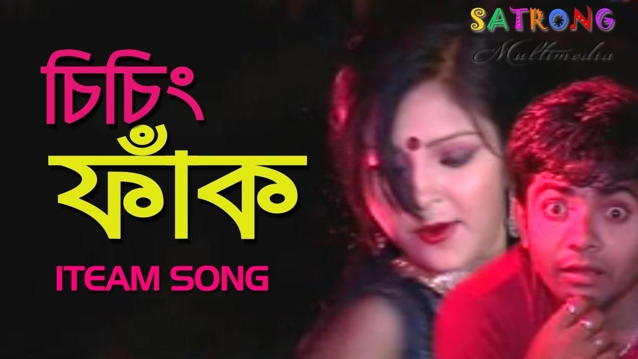 Chiching Fak  E0 A6 9a E0 A6 Bf E0 A6 9a E0 A6 Bf E0 A6 82  E0 A6 Ab E0 A6 Be E0 A6 81 E0 A6 95  E0 A5 A4 Bangla New Iteam Song Music Video 2017