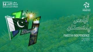 Pakistan National Anthem - Independence Day 2018