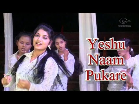 Prabhu Yeshu Naam Pukare...Hindi Christian( VBS)Dance Song (Lyrics @ CC)