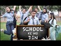 School Ke Wo Din - Amit Bhadana