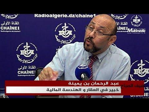 الخبير في العقار و الهندسة المالية السيد عبد الرحمان بن يمينة