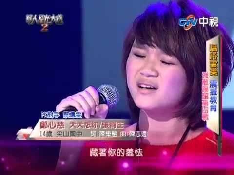 鄭心慈 - 天天想你 20121223 (25分)