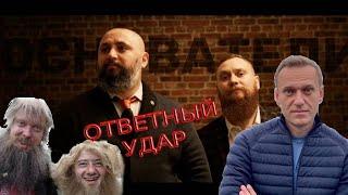 Сифон и Борода наносят ответный удар по Навальному