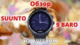 Обзор SUUNTO 9 BARO | на русском языке