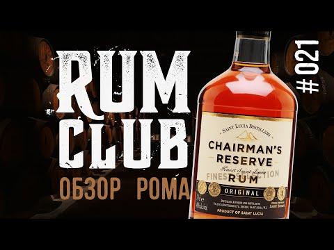 Chairman's Reserve обзор рома -- RumClub Series #021