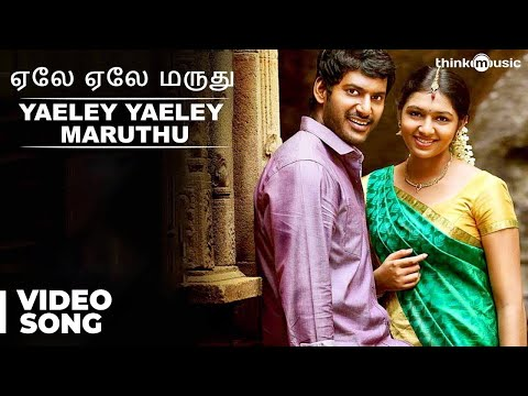 Official : Yaeley Yaeley Maruthu Video Song | Pandiyanaadu | Vishal, Lakshmi Menon
