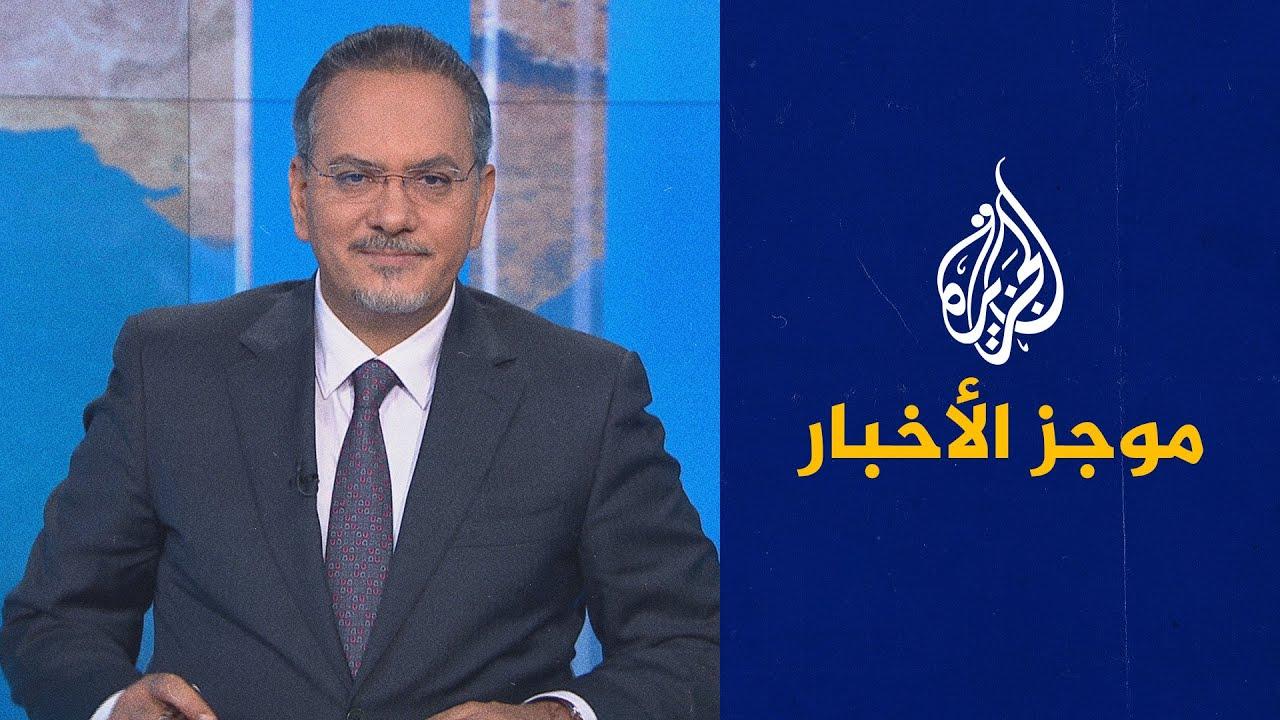 موجز الأخبار - العاشرة مساء 20/10/2021  - نشر قبل 4 ساعة