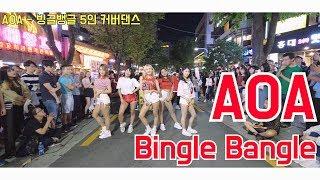 [K-pop] AOA (에이오에이) - 빙글뱅글 (Bingle Bangle) 5인 버전 커버댄스 Cover Dance
