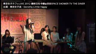 東京女子カフェLIVE 2012 SUMMER [#1 a-bossaリリース記念] 最終日東京...
