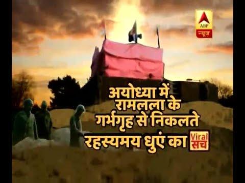 अयोध्या में रामलला के गर्भगृह से निकलते रहस्यमय धुएं का वायरल सच