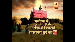 अयोध्या में रामलला के गर्भगृह से निकलते रहस्यमय धुएं का वायरल सच | ABP News Hindi