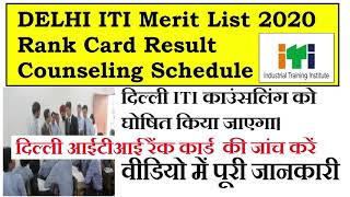 DELHI ITI Merit List 2020 Rank Card Cut Off Counseling Schedule & Process Check Here