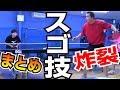 【卓球】おもしろテク技を集めてみた。【卓球知恵袋】 Table Tennis