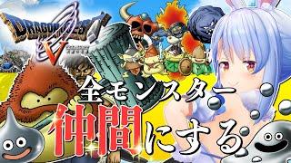 【ドラクエ5】全モンスターを絶っっっっっっっ対に仲間にする!!!!!ぺこ!【ホロライブ/兎田ぺこら】