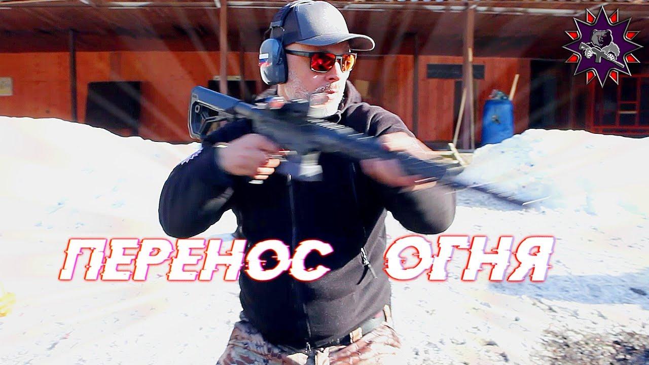 Перенос огня: обучение практической стрельбе