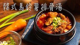 韓粉排隊必吃!韓國馬鈴薯排骨湯│ 桂冠窩廚房