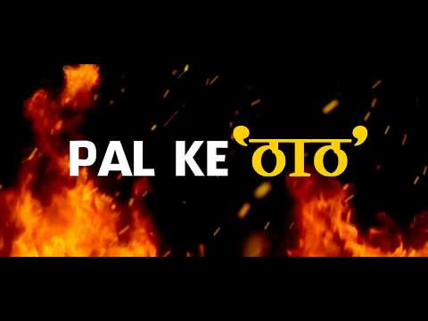 New desi Song 2017{ PAL k 'ठाठ'} by Pankaj pal budpur with Arpit pal feat Abhishek pal budpur velly