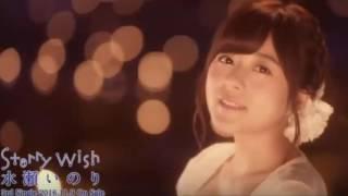 水瀬いのり「水瀬いのりサードシングル、Starry Wish!いよいよ発売されましたー!(≧ω≦)」Starry Wishが発売されてウキウキないのりん♡