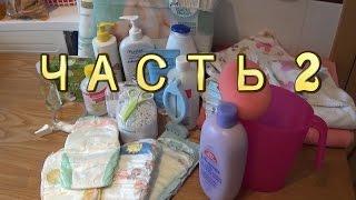 Средства гигиены и косметика для новорожденного. Часть 2.