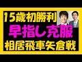 """藤井四段""""苦手な早指し""""取った戦術とは?1分将棋克服して15歳初勝利!"""