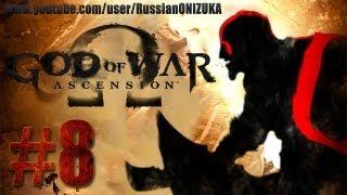 Russian Let's Play - God of War: Ascension #8 - Получи свое жало