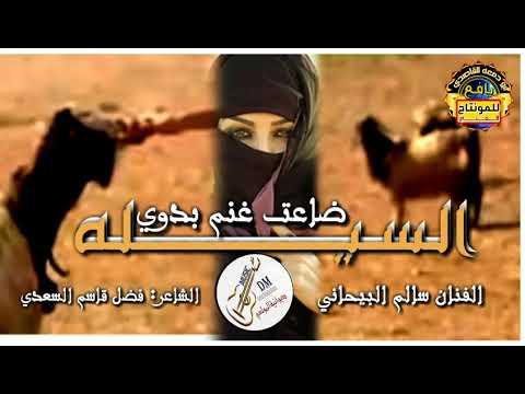 ضاعت غنم بدوي السيله_الفنان سالم البيحاني_كلمات فضل قاسم السعدي