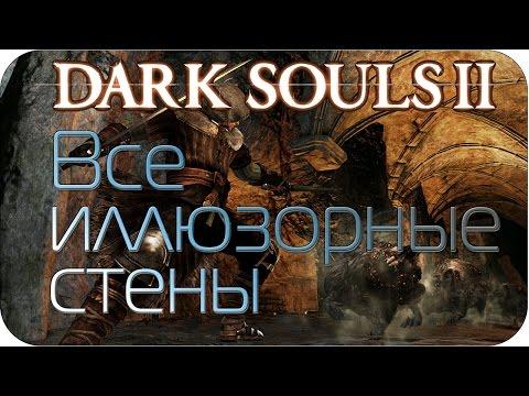 Dark Souls 2 - Все иллюзорные стены (без Dlc)