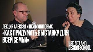 Лекция Алексея и Ики Муниповых «Как придумать выставку для всей семьи» | Школа дизайна НИУ ВШЭ