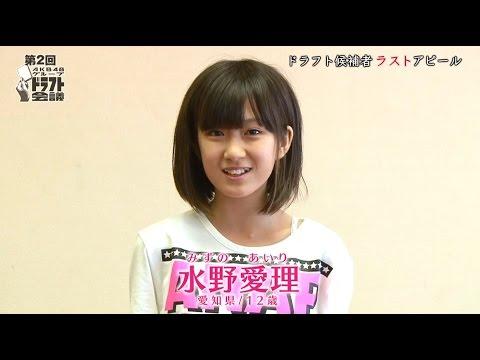 第2回AKB48グループドラフト会議 #10 水野愛理 ラストアピール / AKB48[公式]