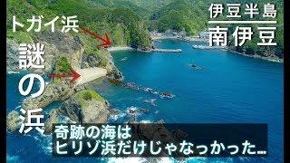 ドローン空撮【トガイ浜・ヒリゾ浜】南伊豆 あいあい岬「謎の海」4K Drone Japan