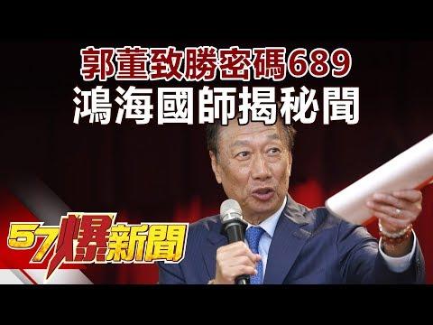 郭董致勝密碼689 鴻海國師揭秘聞《57爆新聞》精選篇 網路獨播版