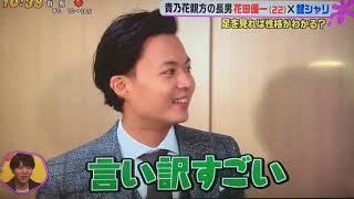 父親(貴乃花)のダンマリを銀シャリにいじられる花田優一 20171212