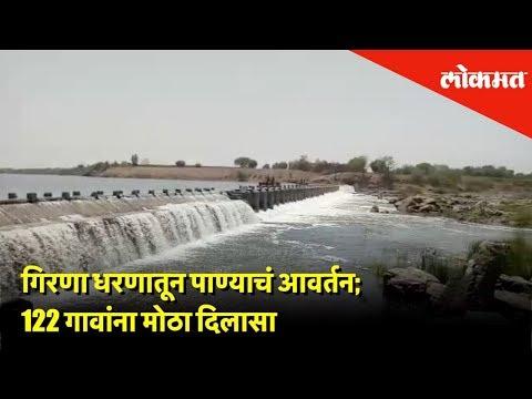 गिरणा धरणातून पाण्याचं आवर्तन |122 गावांना मोठा दिलासा | Lokmat News