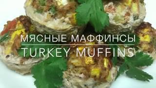 Мясные маффинсы/ Turkey muffins