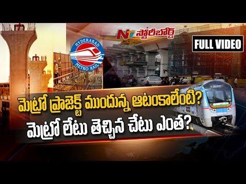 Reason Behind Delay of Hyderabad Metro Rail Phase-II Construction Works? || SB Full