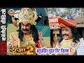 कॉमेडी दृश्य || राजा Chhattisgarhiya - 2 || सुपरहिट छत्तीसगढ़ी मूवी क्लिप - 2018