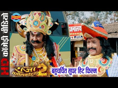Comedy Scene || Raja Chhattisgarhiya - 2...