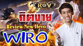 Review ฮีโร่ใหม่ WIRO เล่นสด ลองสด ครั้งแรก !!